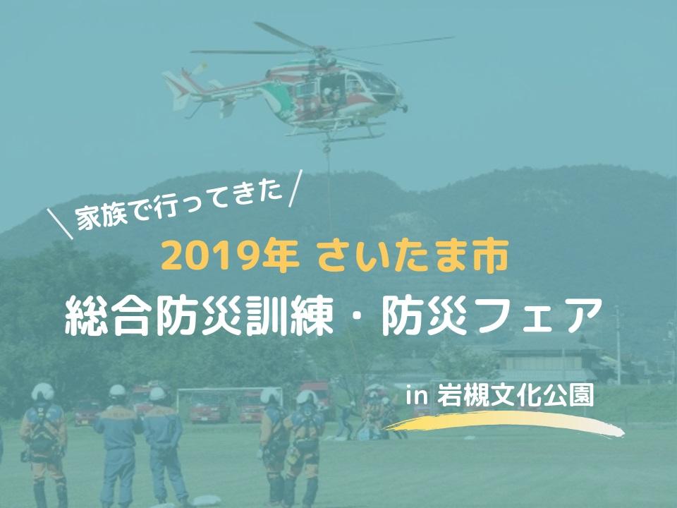 f:id:cherrypie-saitama:20191011204735j:plain