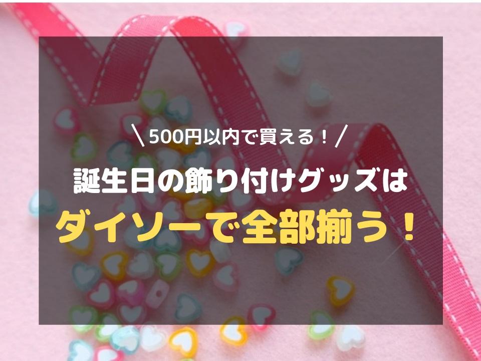 f:id:cherrypie-saitama:20191012140330j:plain