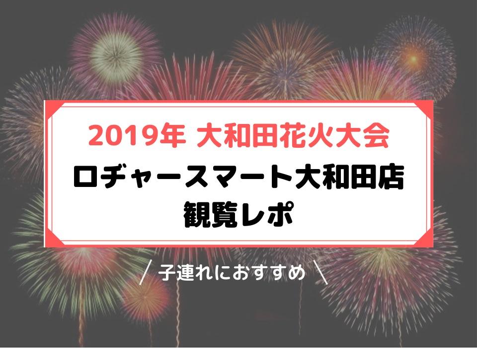 f:id:cherrypie-saitama:20191013130703j:plain
