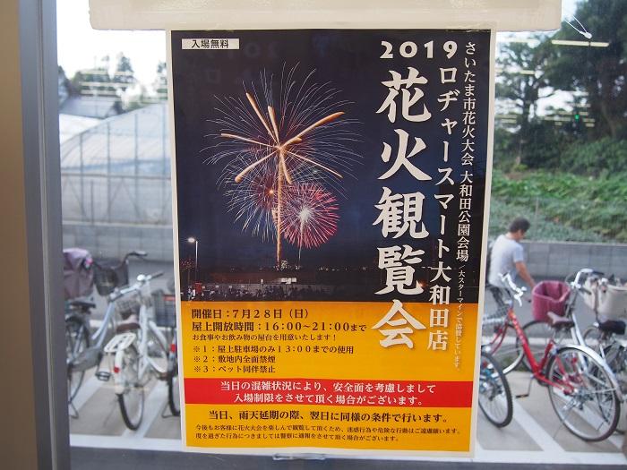 f:id:cherrypie-saitama:20191013132715j:plain