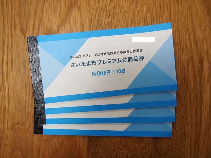 f:id:cherrypie-saitama:20191013150649j:plain