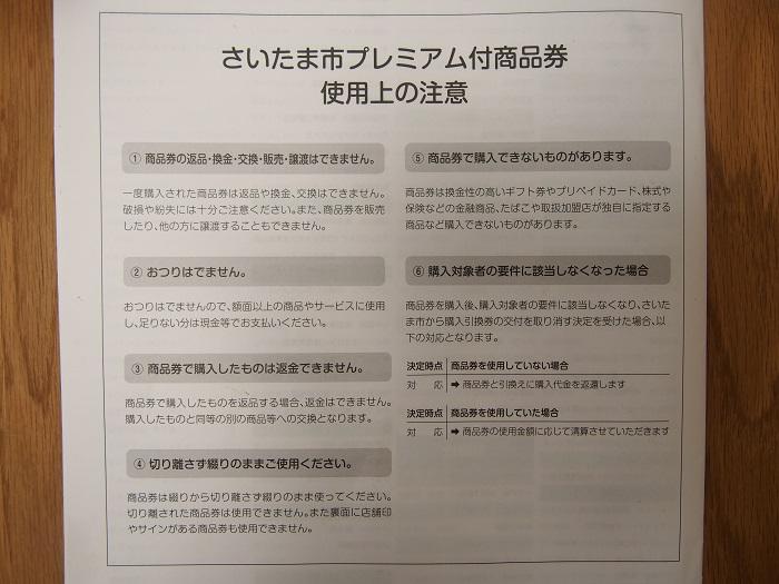 f:id:cherrypie-saitama:20191013150716j:plain