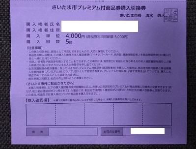 f:id:cherrypie-saitama:20191013222001j:plain