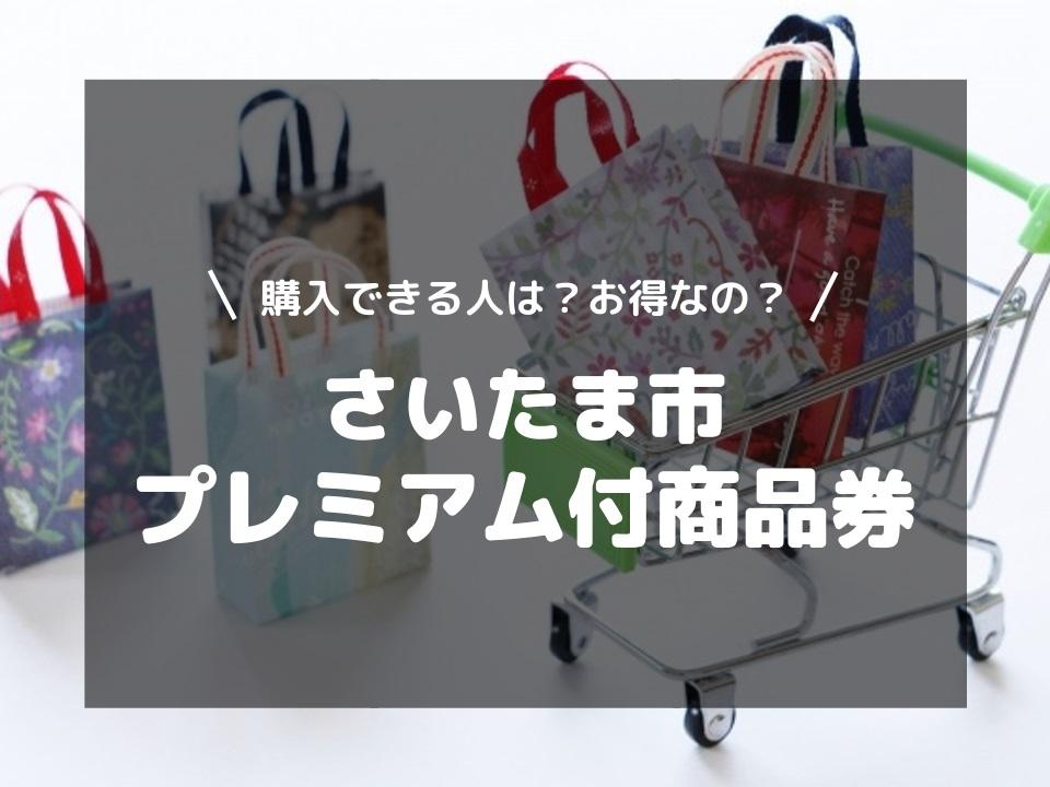 f:id:cherrypie-saitama:20191013223704j:plain