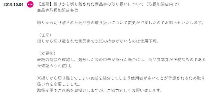 f:id:cherrypie-saitama:20191013225142j:plain