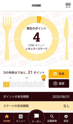f:id:cherrypie-saitama:20191025225652j:plain