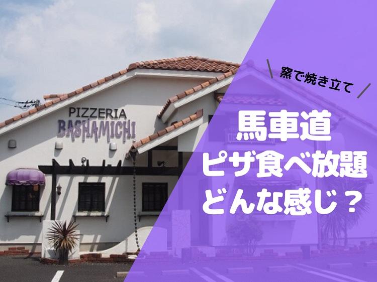 f:id:cherrypie-saitama:20191026000914j:plain