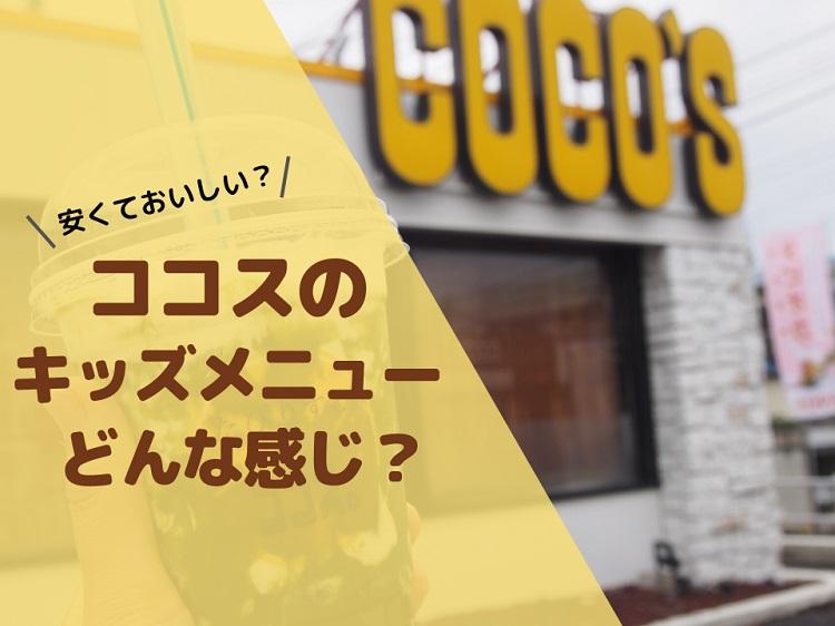 f:id:cherrypie-saitama:20191026214114j:plain