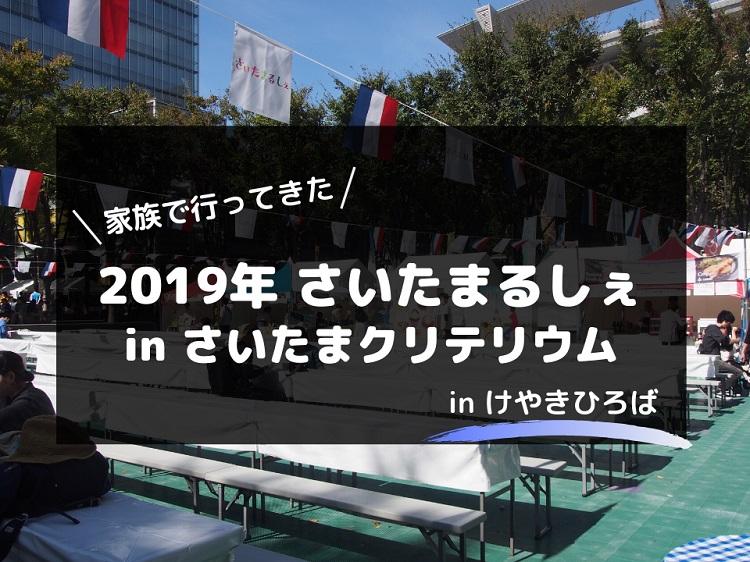f:id:cherrypie-saitama:20191026230656j:plain