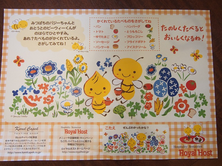f:id:cherrypie-saitama:20200208145854j:plain