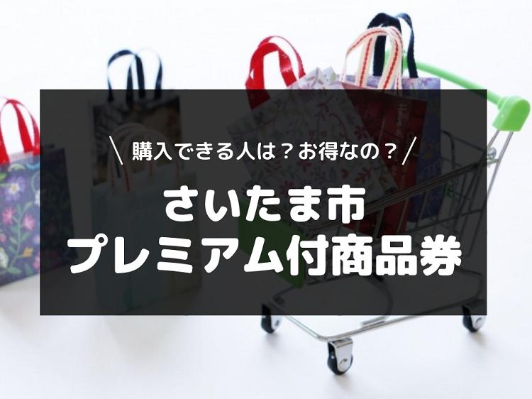f:id:cherrypie-saitama:20210106223744p:plain