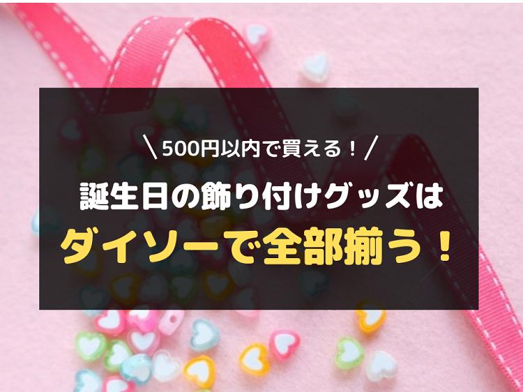 f:id:cherrypie-saitama:20210115125704p:plain