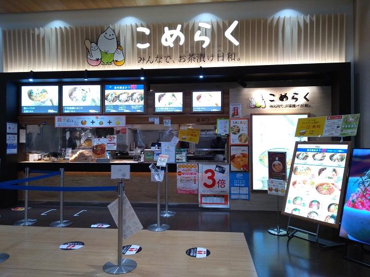 f:id:cherrypie-saitama:20210121154817j:plain