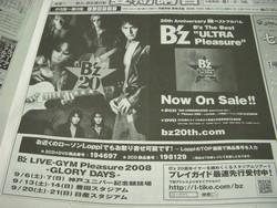 [B'z]