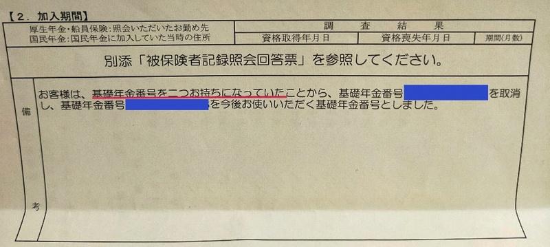 f:id:chestnutllove:20210919230215j:plain