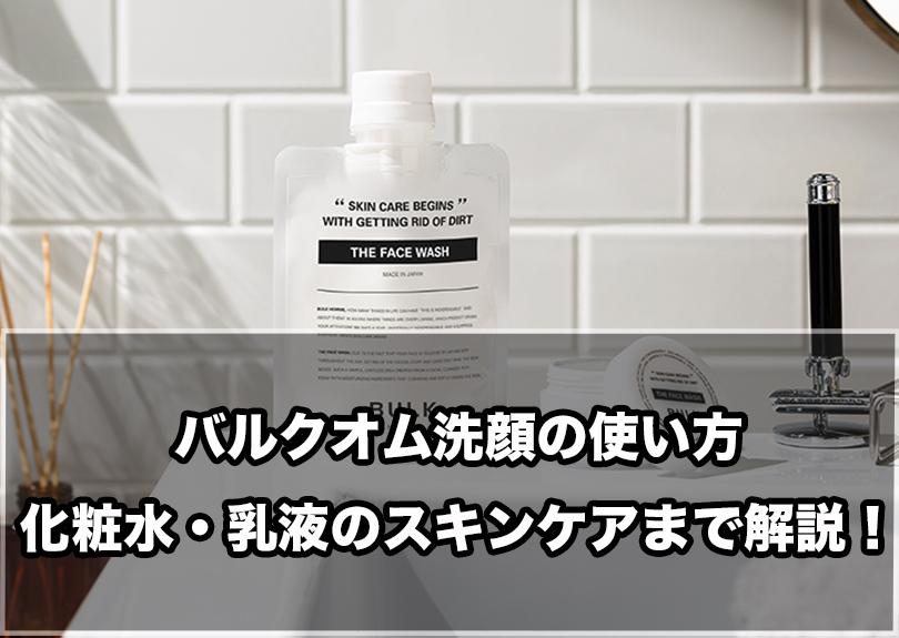 バルクオム洗顔の使い方