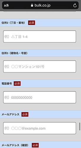 バルクオム購入ページ⑤