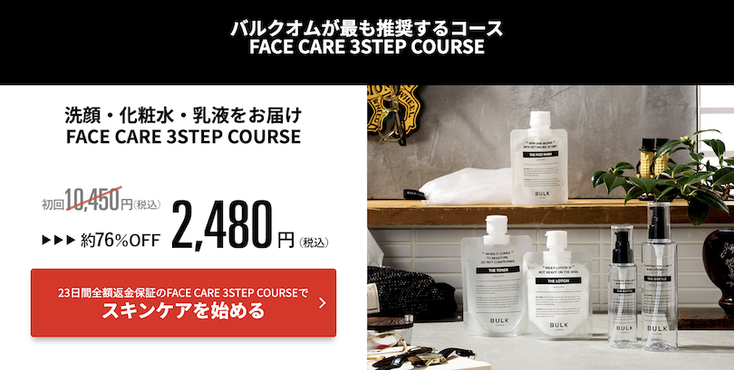 FACE CARE 3STEPコース