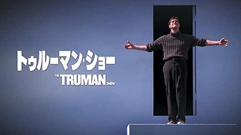 トゥルーマン・ショー