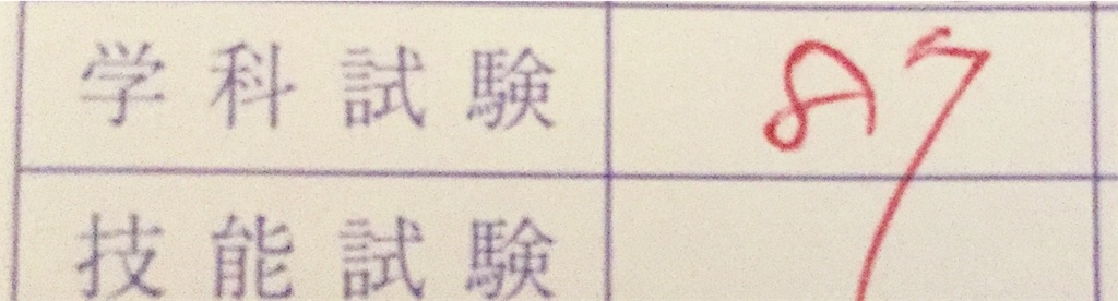 試験 本 免