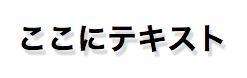 f:id:chi_kun:20160606191331p:plain