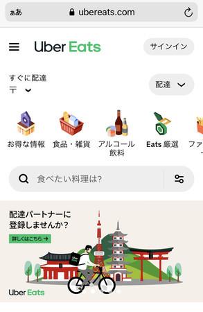 ウーバーイーツ アプリ