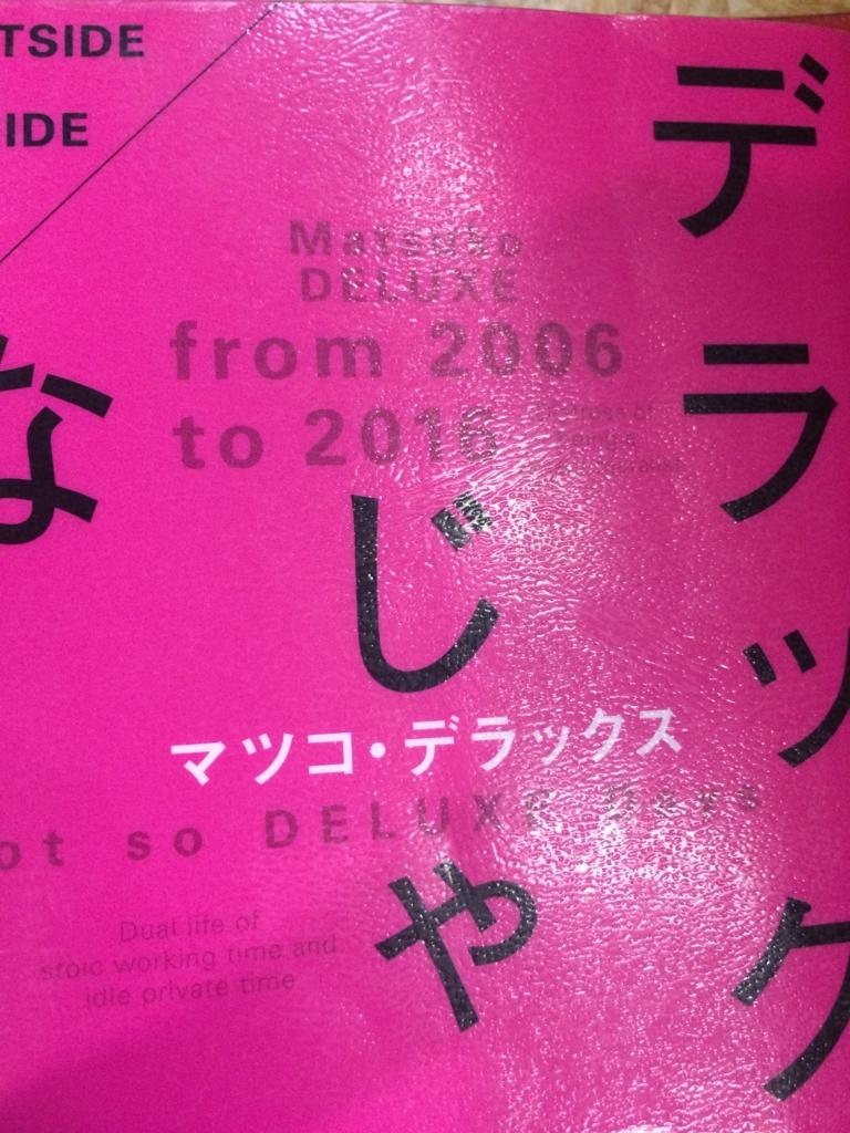 f:id:chiakiyukio:20170520172705j:plain
