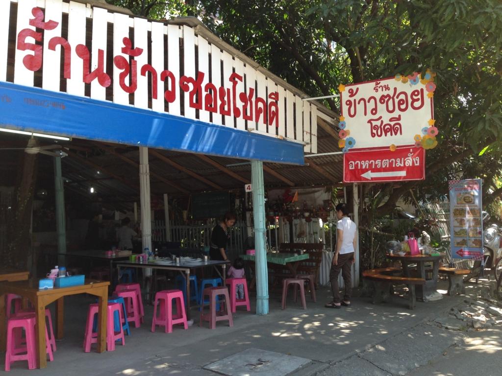 f:id:chiangmaihirumenbu:20170224224725j:plain