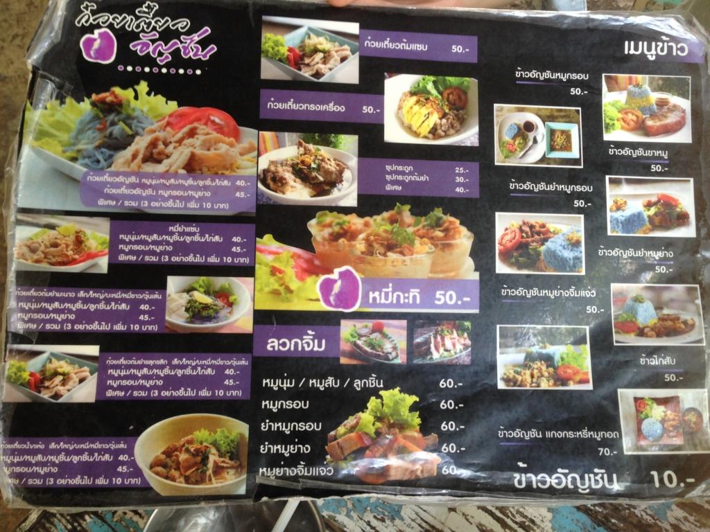 f:id:chiangmaihirumenbu:20170301195849j:plain