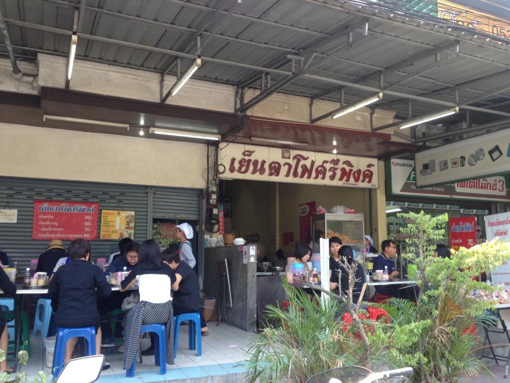 f:id:chiangmaihirumenbu:20170302155438j:plain