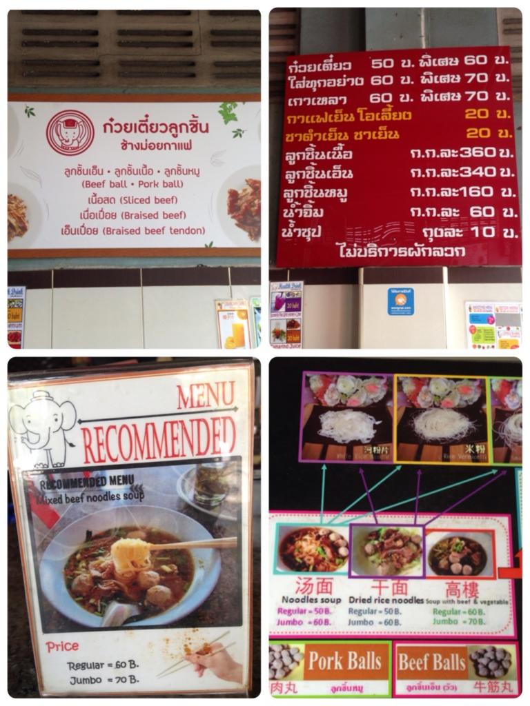 f:id:chiangmaihirumenbu:20170408190607j:plain