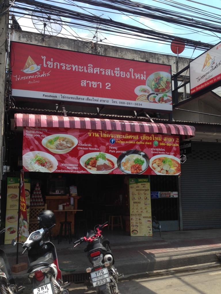 f:id:chiangmaihirumenbu:20170512224027j:plain