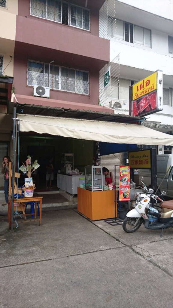 f:id:chiangmaihirumenbu:20170714215342j:plain