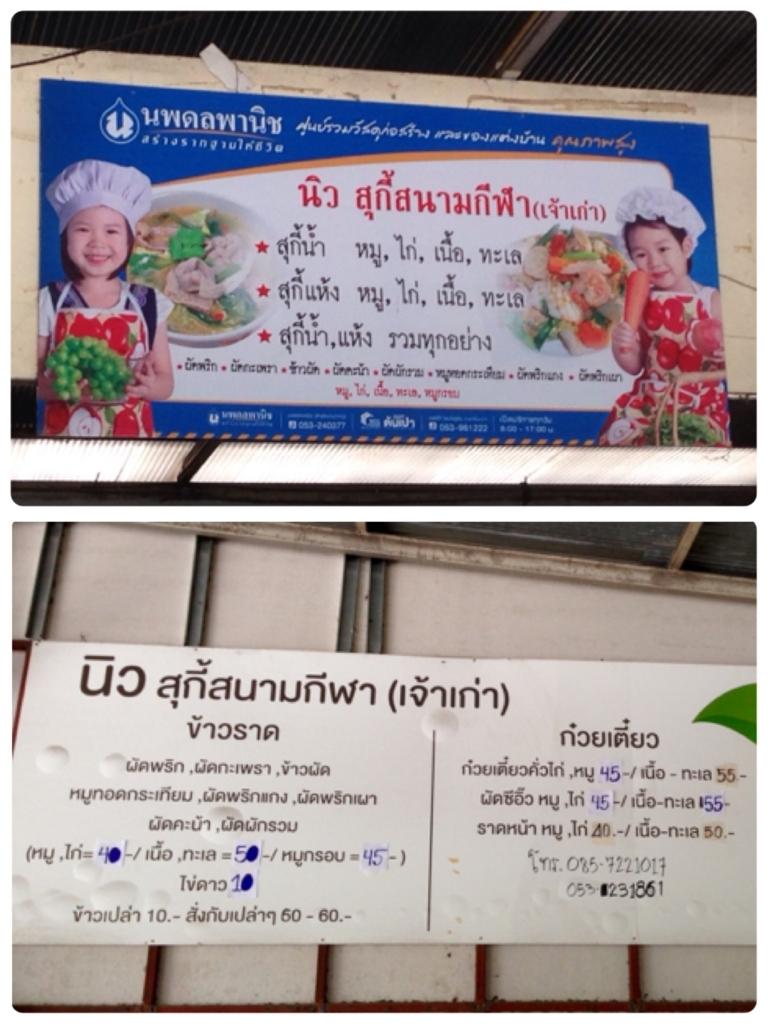 f:id:chiangmaihirumenbu:20170729224809j:plain