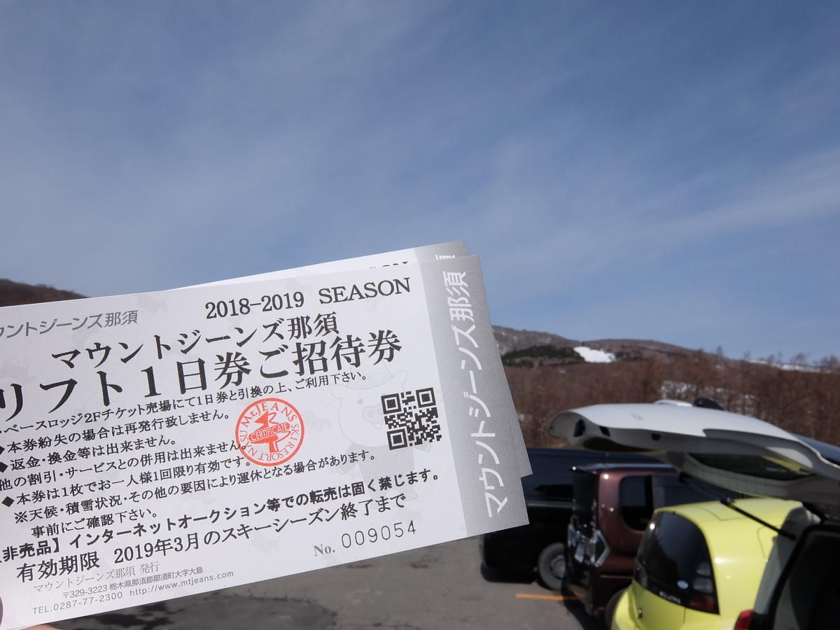 f:id:chiba-snow:20190319213025j:plain