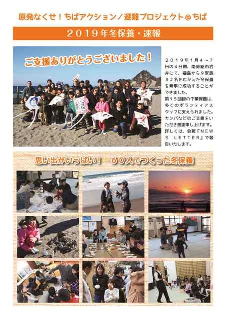 f:id:chiba-sokai:20190121141414j:image:left