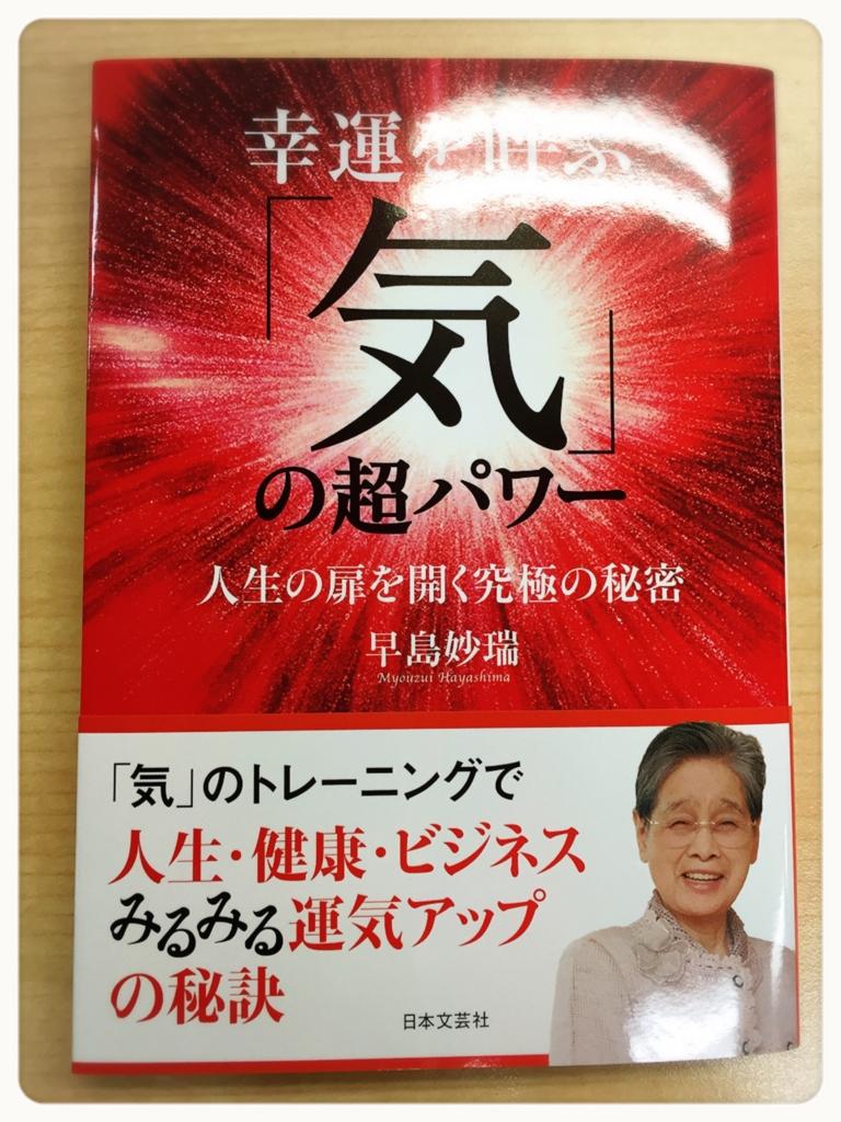 f:id:chiba-taoism:20160713172123j:plain