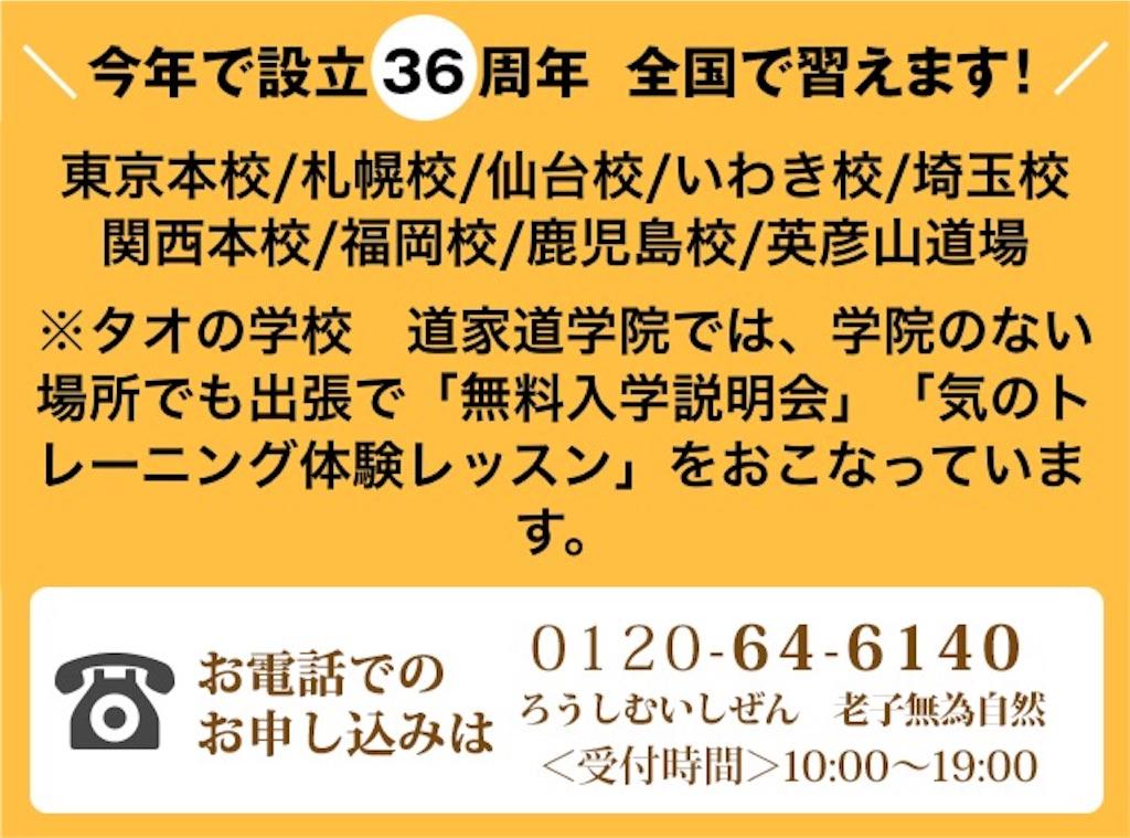 f:id:chiba-taoism:20160912123206j:image