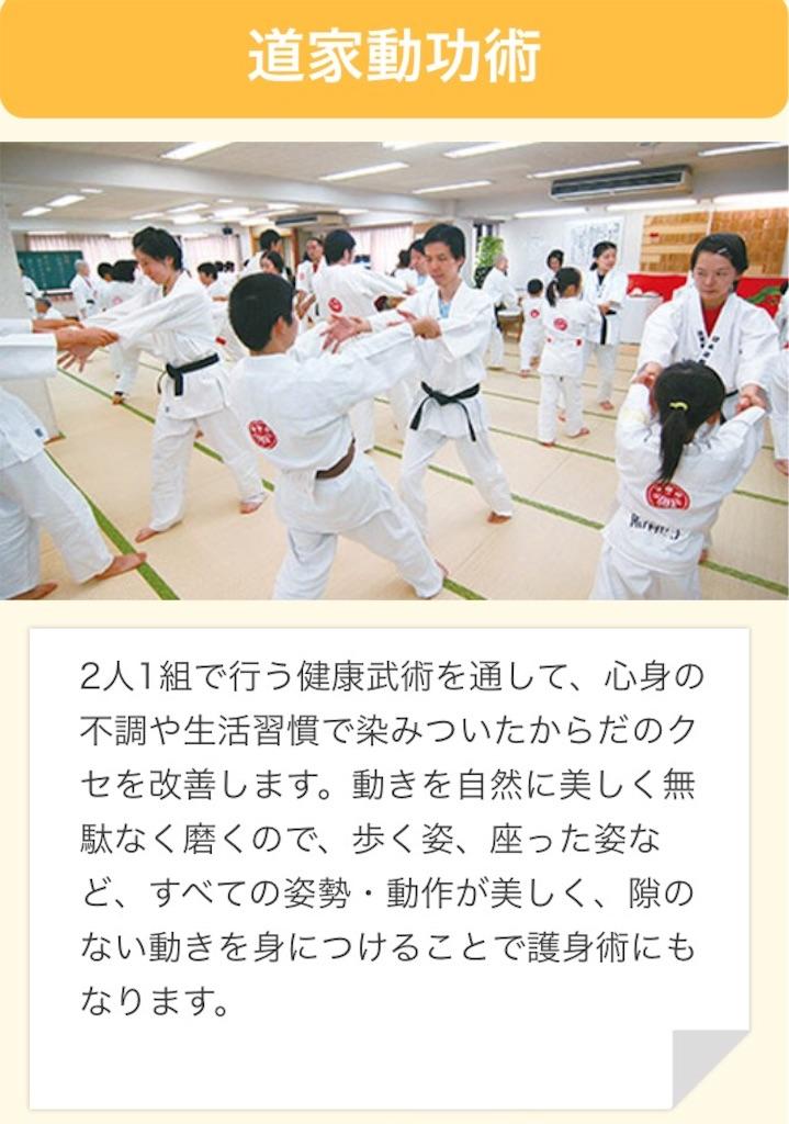 f:id:chiba-taoism:20161005094235j:image
