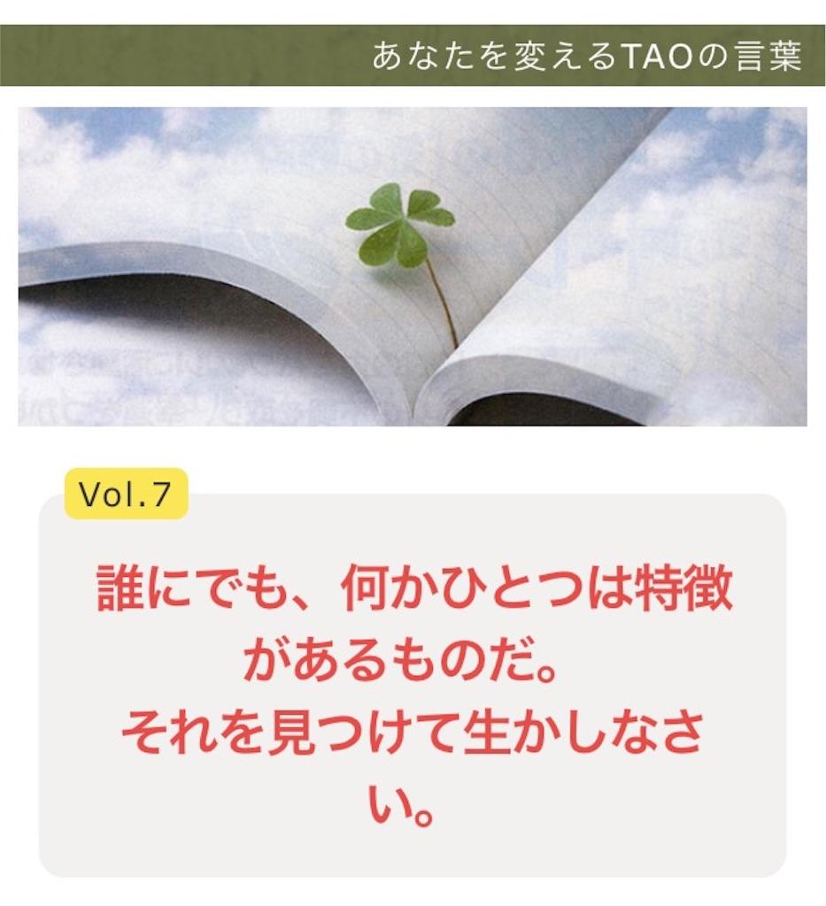 f:id:chiba-taoism:20170123153239j:image