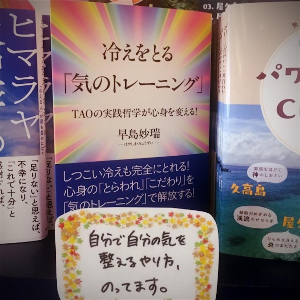 f:id:chiba-taoism:20171115154704j:image