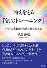 f:id:chiba-taoism:20180209163407j:plain