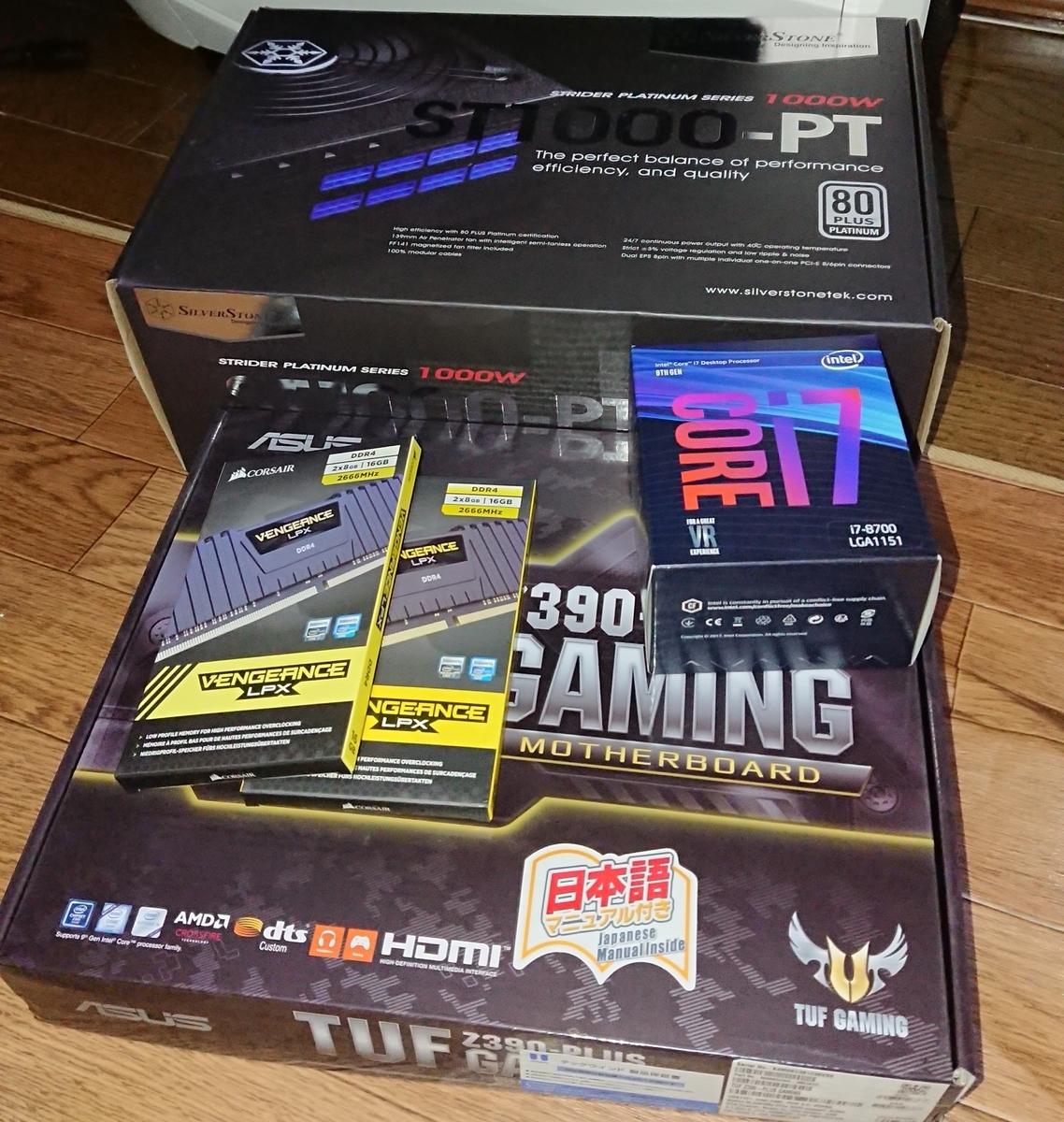 電源・CPU・メモリ・マザボ