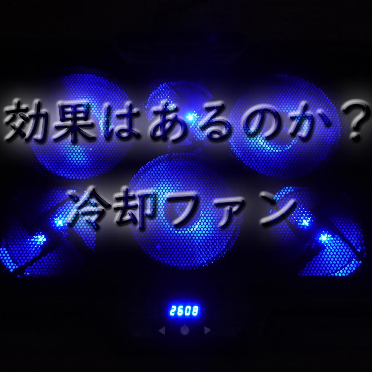 f:id:chiba373:20191104224527j:plain