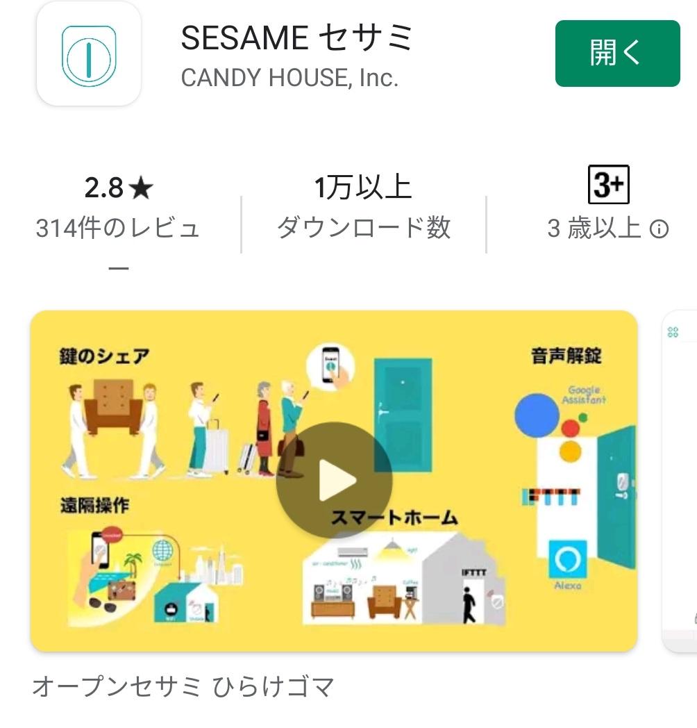 セサミアプリ1