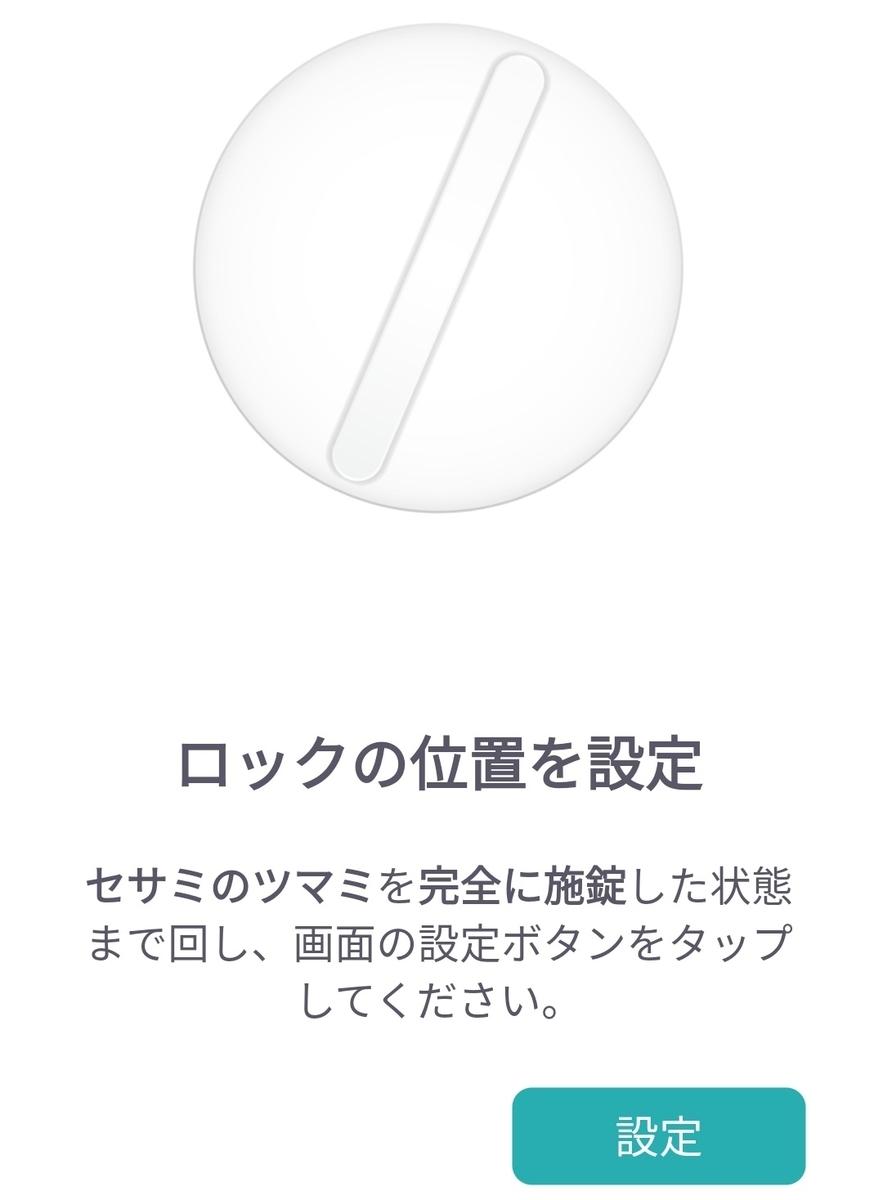 セサミアプリ2