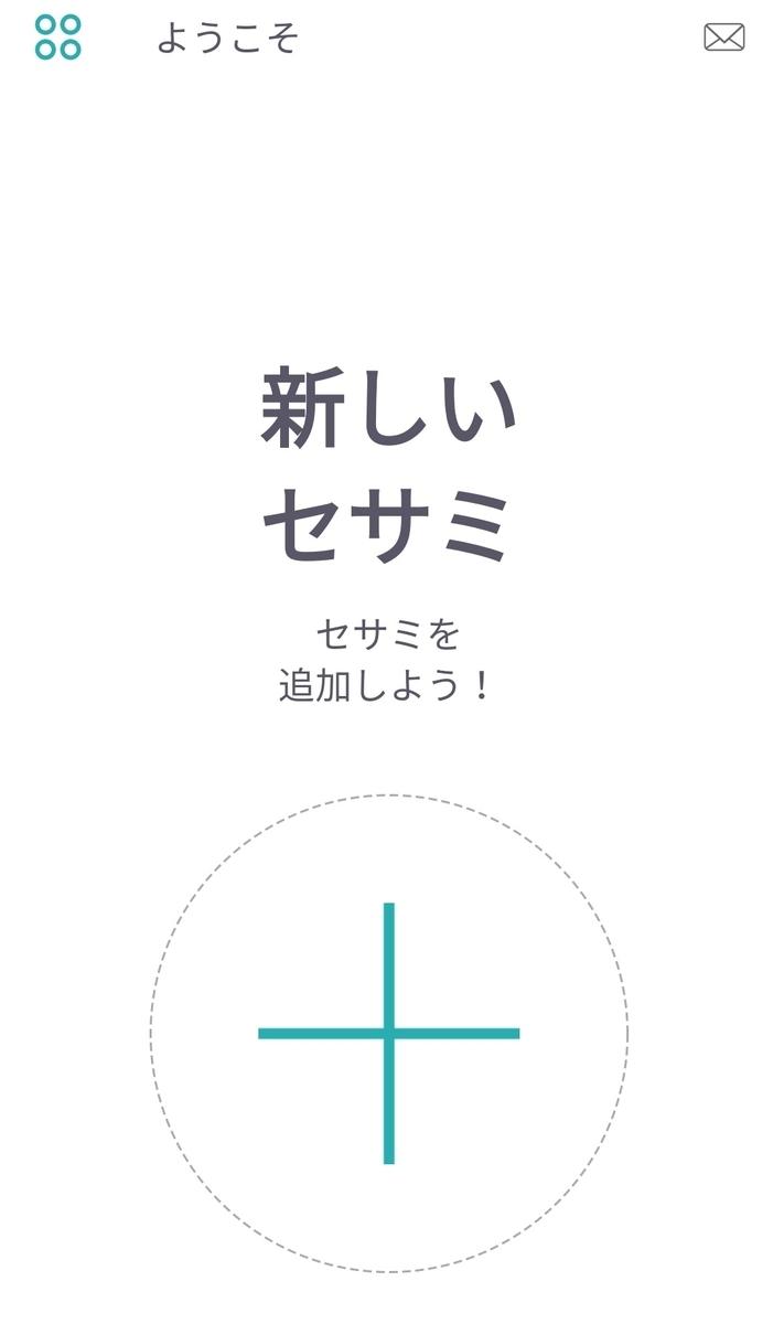 セサミアプリ3