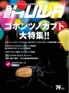 BE-KUWA74号(ゴホンツノカブト大特集!!)販売