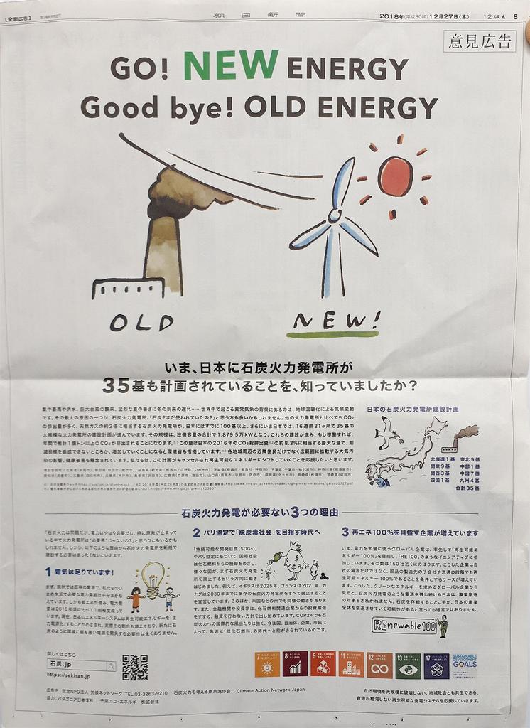 f:id:chibaecoenergy:20181230184601j:plain