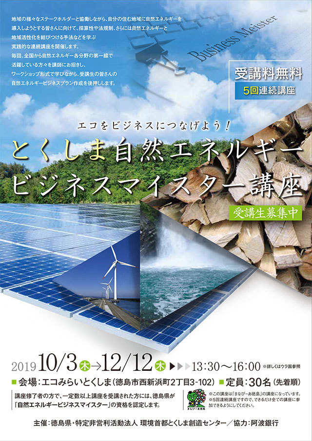 f:id:chibaecoenergy:20190828151940j:plain